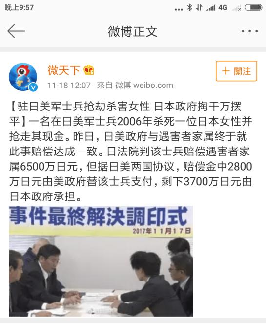 Screenshot_2017-11-19-21-57-41-652_com.sina.weibo.png